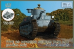 IBG72037 Japanese Medium Tank KOU, type 89 (gasoline), early