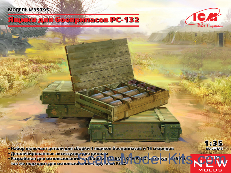 RS-132 Ammunition Boxes