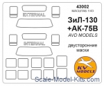 KVM43002 Mask 1/43 for ZIL-130 + AK-75V Double sided, AVD Models kits