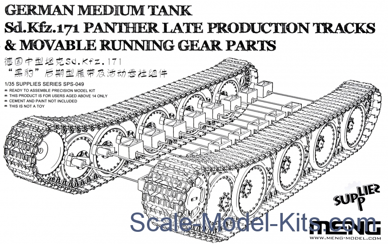 German medium tank Sd.Kfz.171 Panther Late Production tracks & Movable running gear parts