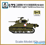 SMOD-PS720132 M3A3 Light Tank France/Chinese Army (2 models in the set)