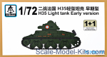 SMOD-PS720177 H35 Light tank Early (2 models in the set)