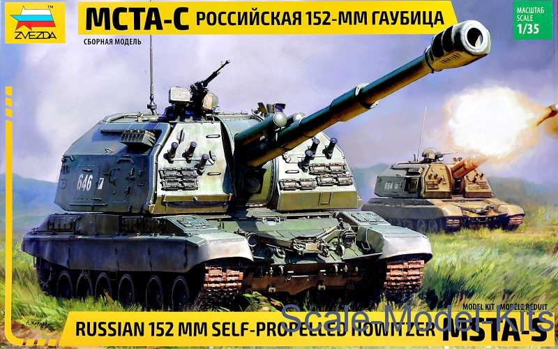"Russian 152 mm self-propelled howitzer ""MSTA-S"""